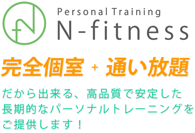 完全個室+通い放題だから出来る、高品質で安定した長期的なパーソナルトレーニングをご提供します!