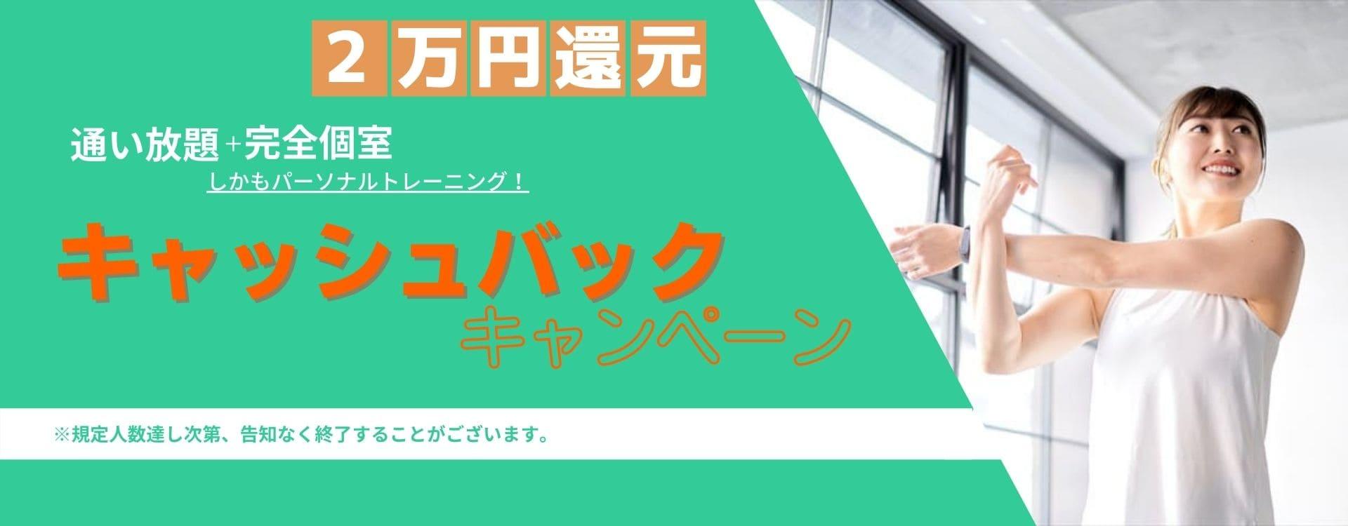 2万円CP(延長)